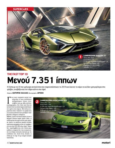 Page 24 of SUPER CARS