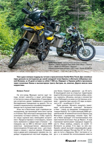 Page 125 of НА МОТОЦИКЛЕ НА КРАЙ ЕВРОПЫ И ОБРАТНО