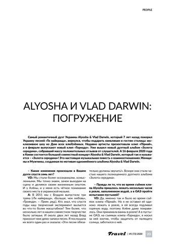 Page 25 of ALYOSHA И VLAD DARWIN
