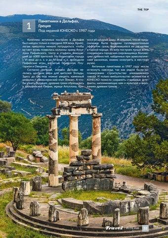 Page 33 of ТОП-7 ОБЪЕКТОВ ПОД ОХРАНОЙ ЮНЕСКО