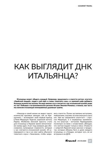 Page 71 of КАК ВЫГЛЯДИТ ДНК ИТАЛЬЯНЦА?