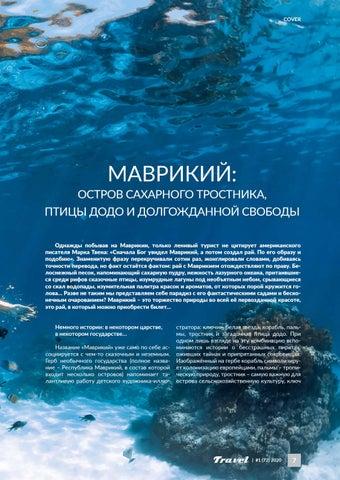 Page 9 of МАВРИКИЙ