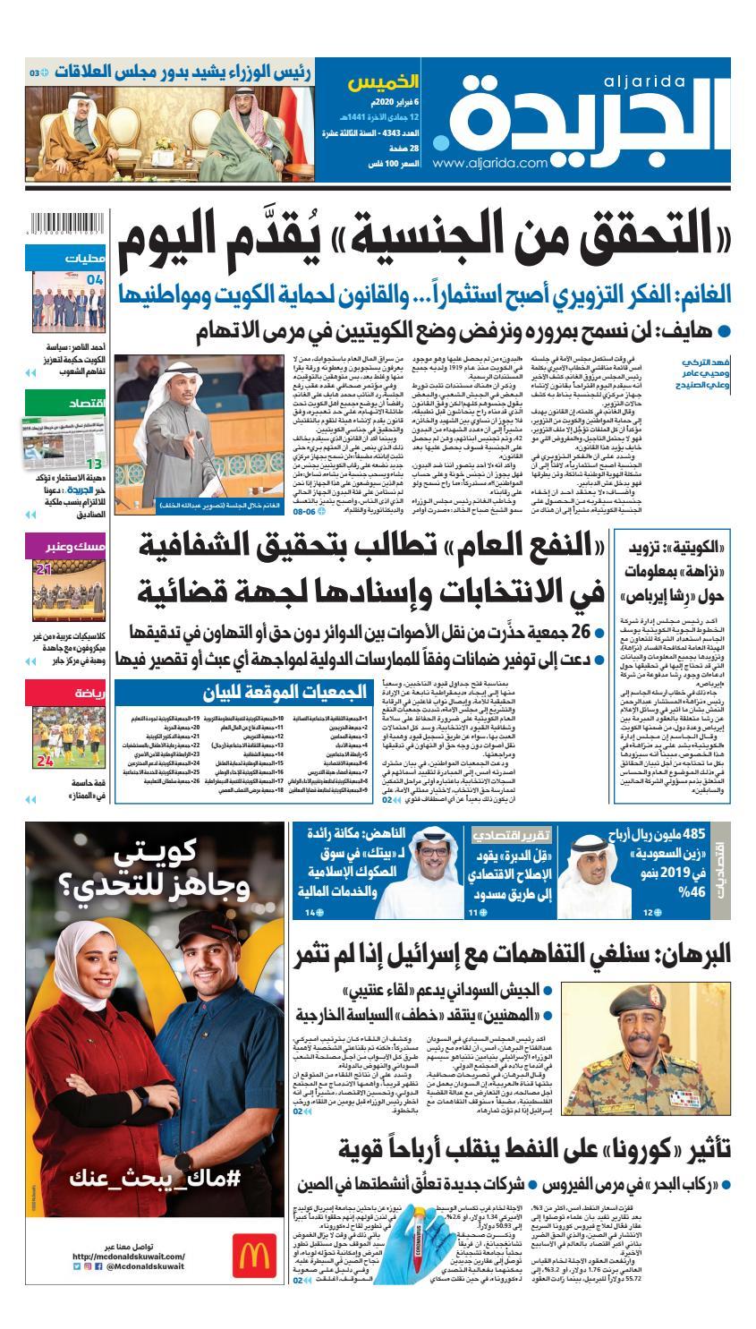 عدد الجريدة الخميس 06 فبراير 2020 by Aljarida Newspaper - issuu
