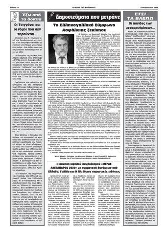 Page 10 of Κατάργηση όλων των