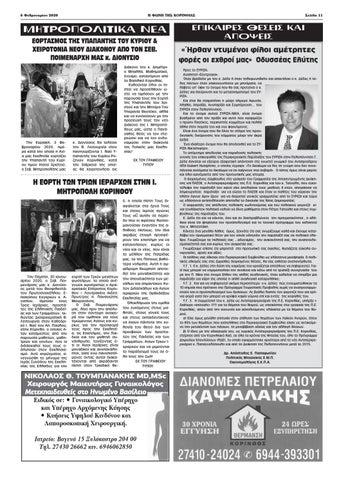 Page 11 of Κατάργηση όλων των