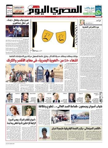 عدد الاحد 9 2 2020 By Al Masry Media Corp Issuu