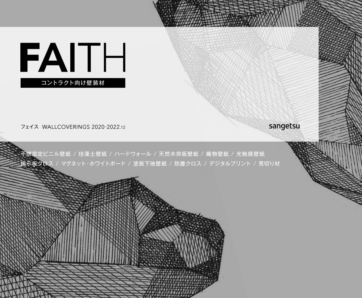 Faith 2020 23 By Goodrich Global Issuu