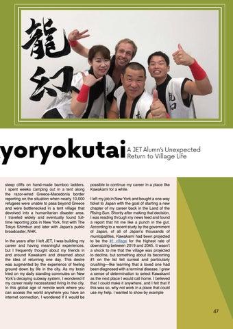 Page 47 of Working on Kyoryokutai by David Caprara