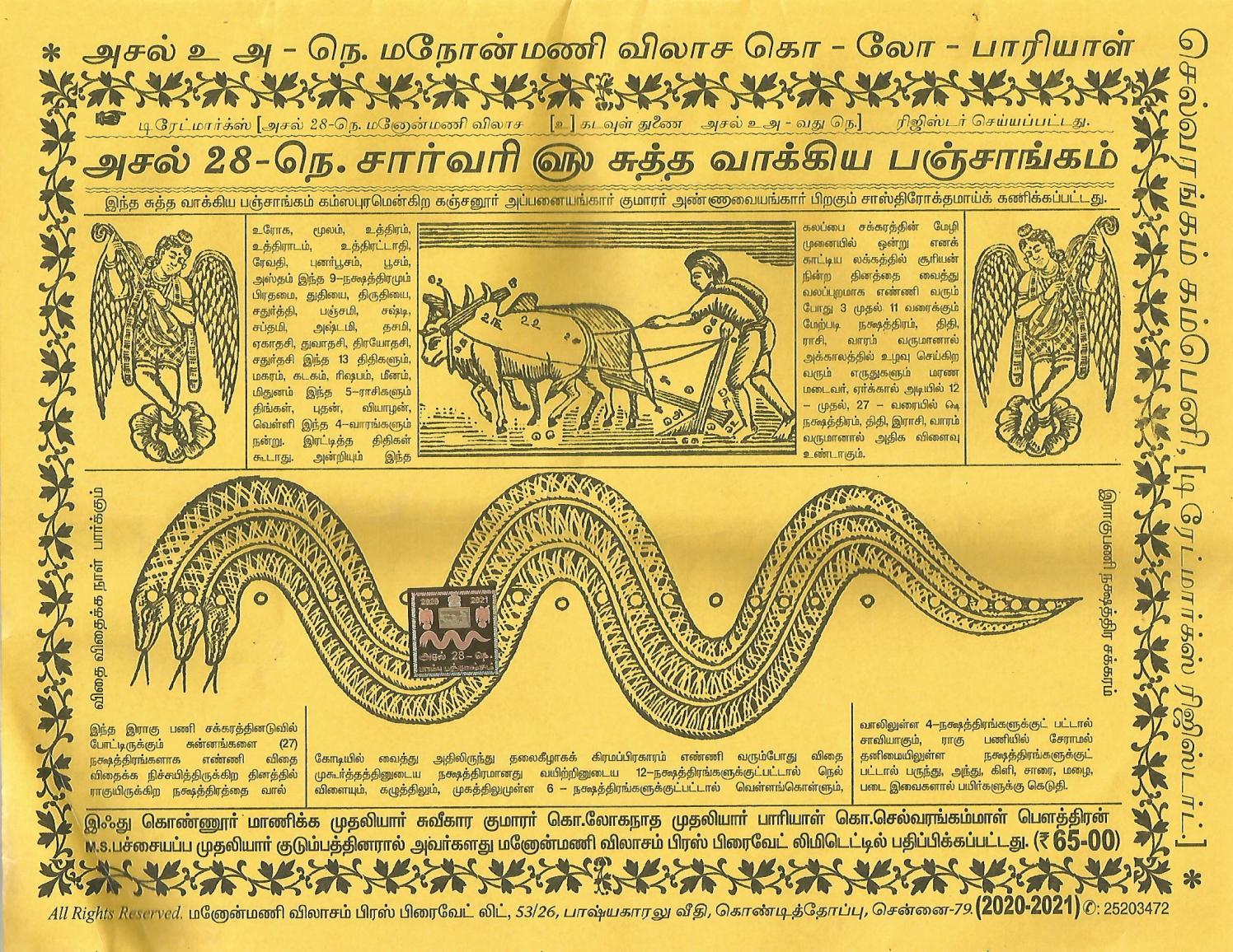 Saarvari Varusha Tamil Pambu Panchangam 2020 21 By Sivakumar Ramachandran Issuu