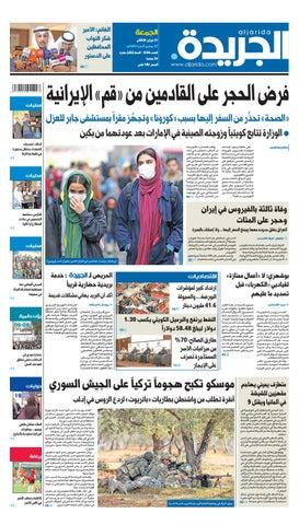 عدد الجريدة الجمعة 21 فبراير 2020 By Aljarida Newspaper Issuu