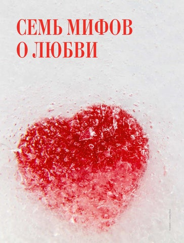 Page 78 of СЕМЬ МИФОВ О ЛЮБВИ