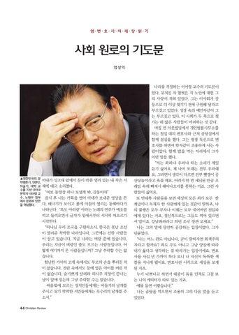 Page 44 of 엄 변호사의 세상 읽기