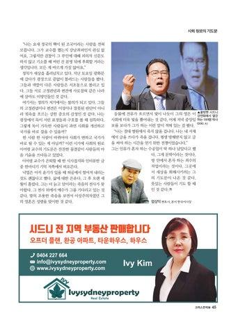 Page 45 of 엄 변호사의 세상 읽기
