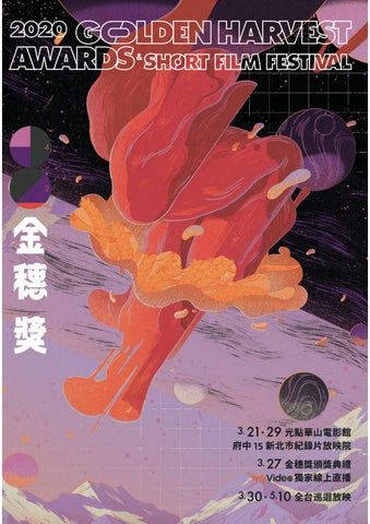 Page 1 of 42金穗獎影展手冊線上版