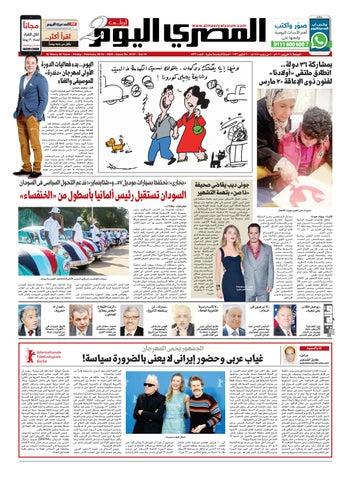 عدد الجمعة 28 2 2020 By Al Masry Media Corp Issuu