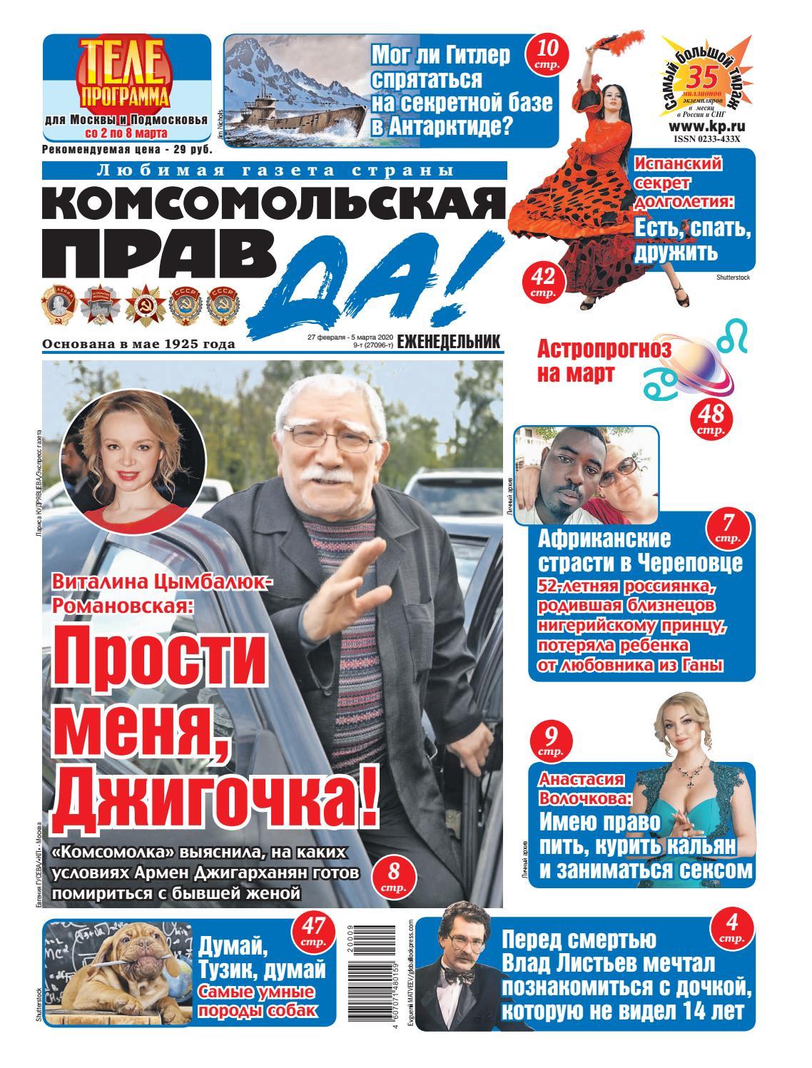 Елена Вожакина Эро