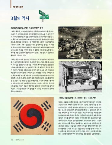 Page 16 of 3월의 역사