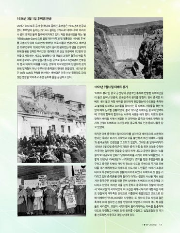 Page 17 of 3월의 역사