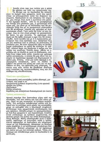 Page 15 of Φτιάχνουμε χρωματιστά γλαστράκια