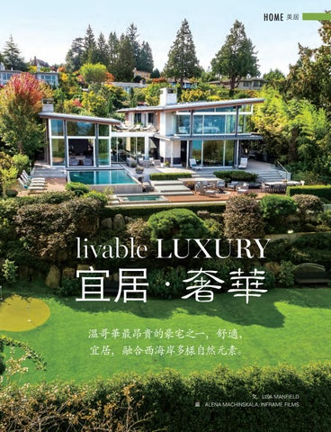Page 31 of Vancouver Boulevard/Chinese April-May 2020