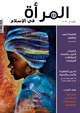 Women In Islam Journal Issue 4 Arabic By Siha Network Issuu