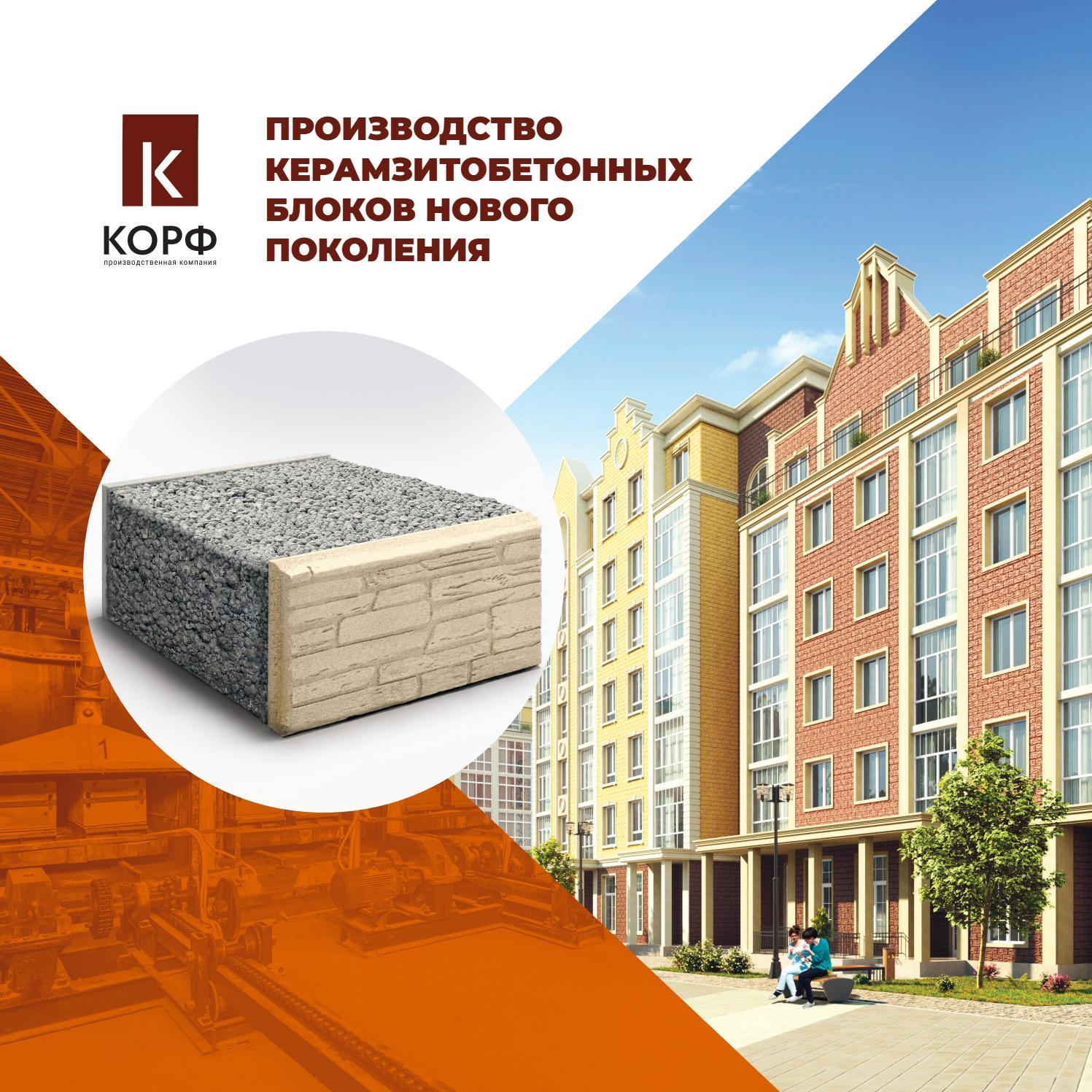 Керамзитобетон 900 кг м3 60 100 мм стоимость бетона москва с доставкой