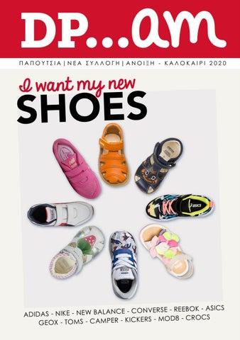 DPAM. Κατάλογος με παιδικά παπούτσια «Άνοιξη - Καλοκαίρι 2020»