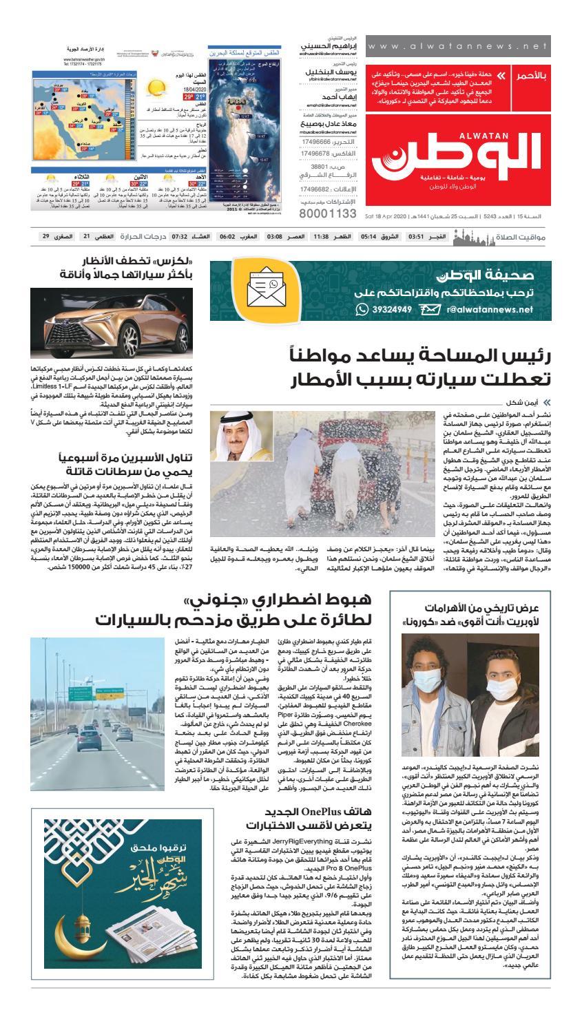 Alwatan 18 APR 2020 by Alwatan_BH - issuu