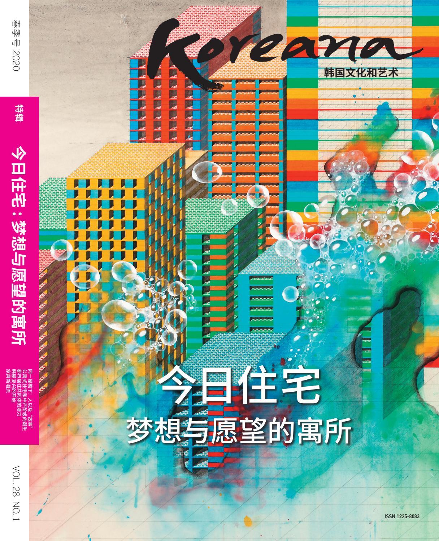 2020 Koreana Spring Chinese By The Korea Foundation Issuu