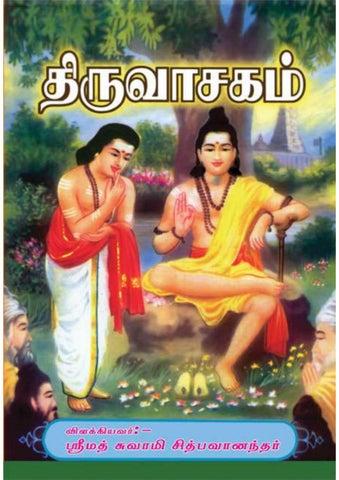 த ர வ சகம 1 7 By Sri Ramakrishna Tapovanam Issuu