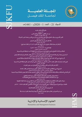المجلة العلمية لجامعة الملك فيصل العلوم الإنسانية والإدارية المجلد 21 العدد 1 By Abdul Al Lily Issuu