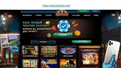 игровые автоматы на деньги фараон