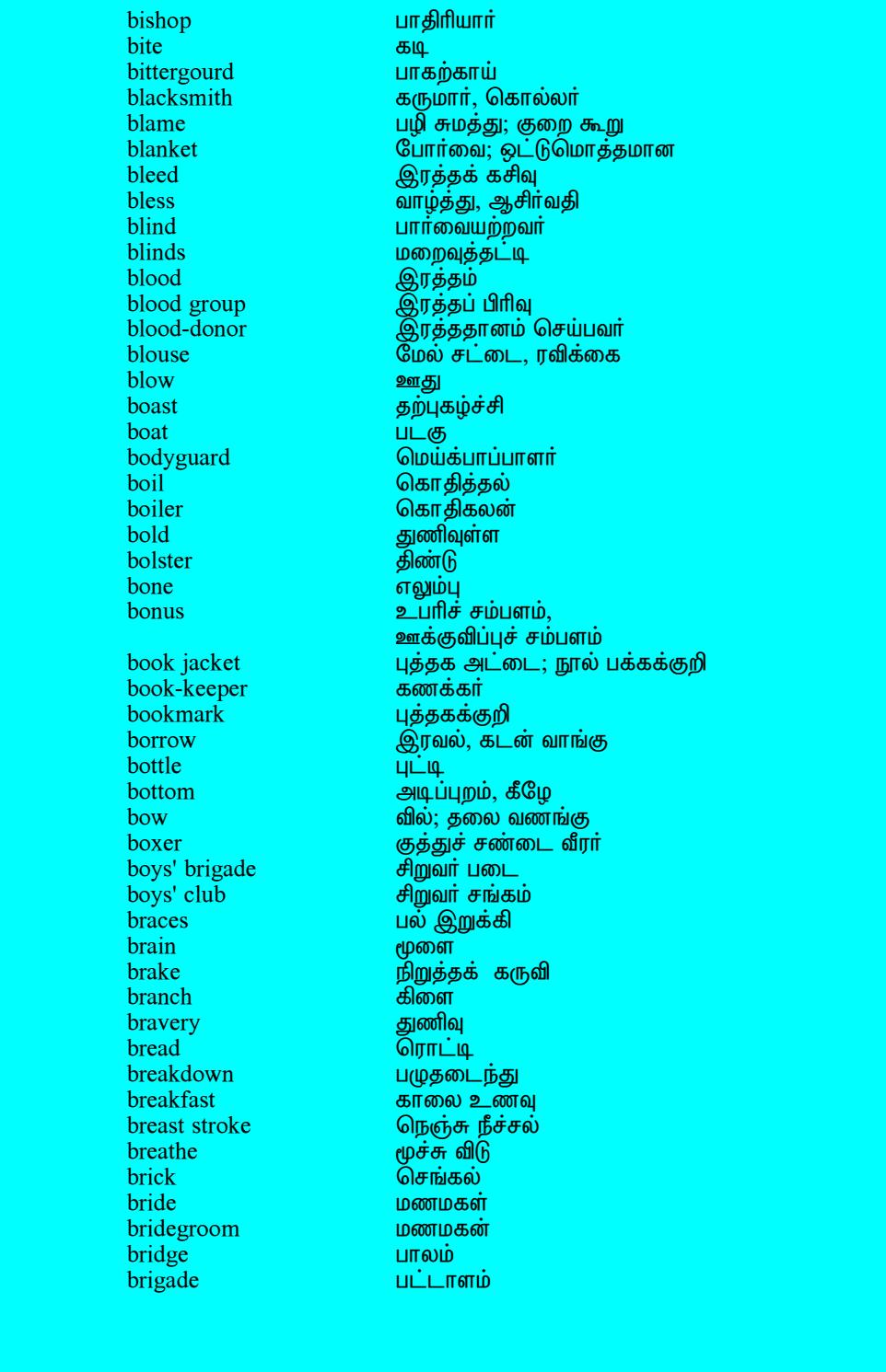 English Tamil Dictionary pdf free download www.khanbooks.net by ...