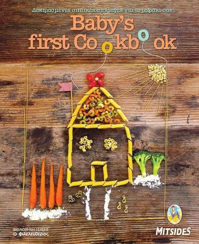 Mitsides - Μιτσίδης. Βιβλίο Baby Cook. Σπιτικές συνταγές για το μωρό