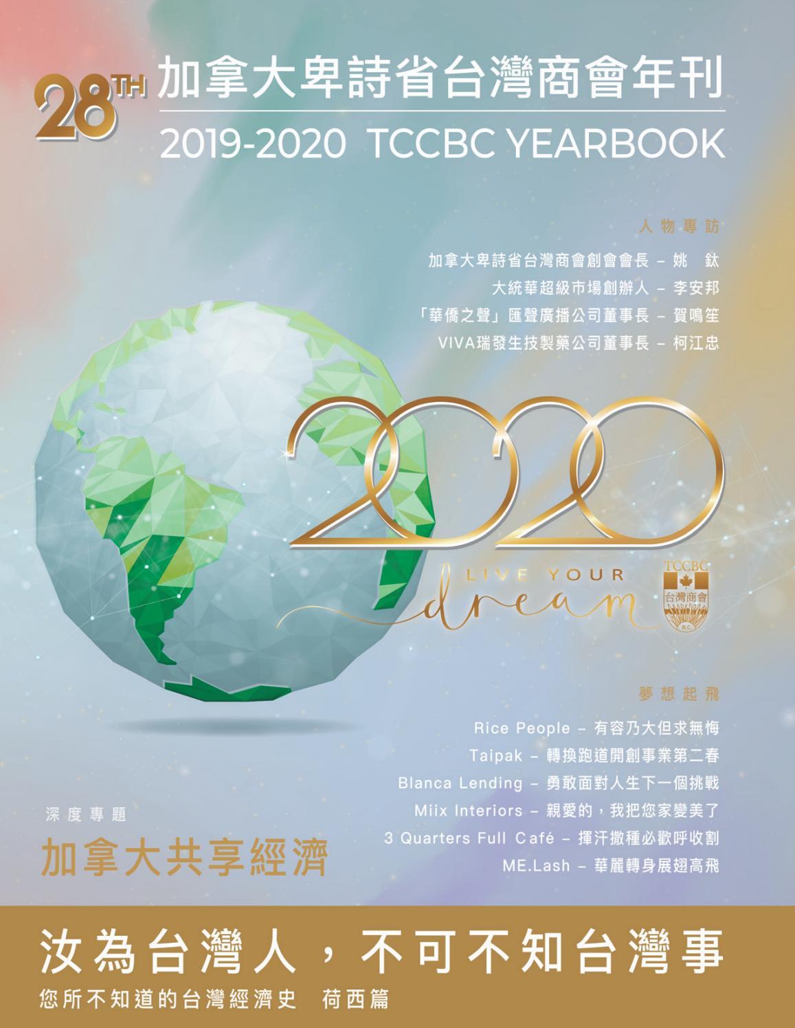 計算 2020 六 世 術