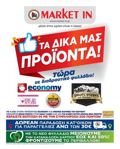 Market In. Φυλλάδιο με προϊόντα ιδιωτικής ετικέτας