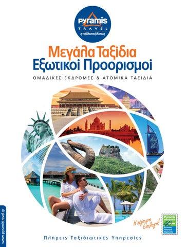 Pyramis Travel. Κατάλογος με ομαδικές εκδρομές και ατομικά ταξίδια