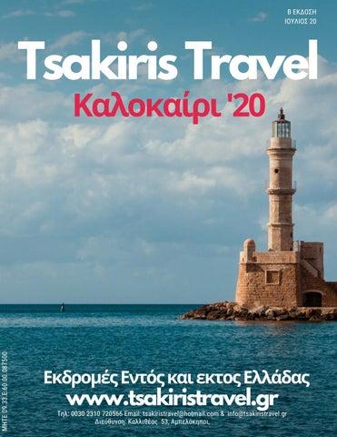 Tsakiris Travel. Καλοκαιρινές εκδρομές εντός και εκτός Ελλάδος 2020