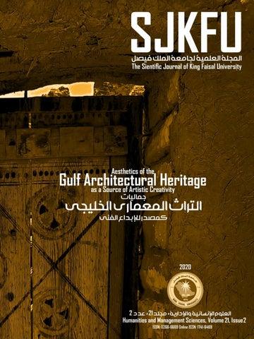 المجلة العلمية لجامعة الملك فيصل العلوم الإنسانية والإدارية المجلد 21 العدد 2 By Abdul Al Lily Issuu
