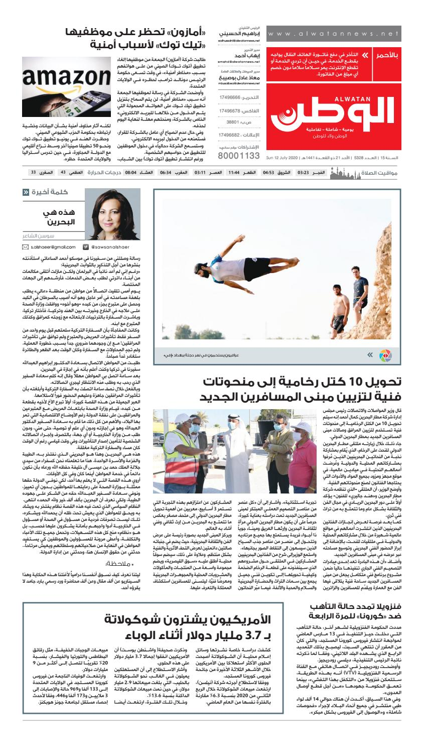 Alwatan 12 JUL 2020 by Alwatan_BH - issuu