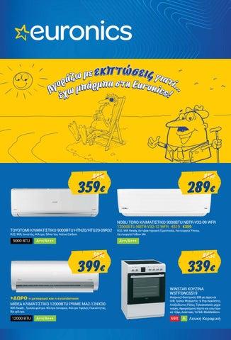 Euronics (Mega Euronics) φυλλάδιο με προσφορές σε ηλεκτρικές συσκευές