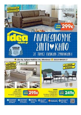 IDEA - Φυλλάδιο με προσφορές σε έπιπλα για σπίτι & επαγγελματικό χώρο