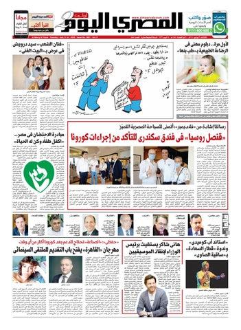 عدد الثلاثاء 21/7/2020 by Al Masry Media Corp - issuu