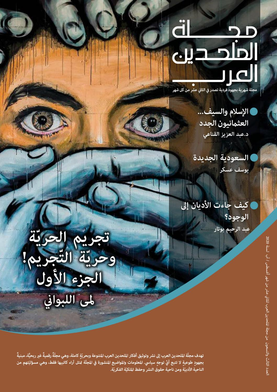 مجلة الملحدين العرب العدد الثالث والتسعون أغسطس آب 2020 By مجلة الملحدين العرب Arab Atheists Magazine Issuu