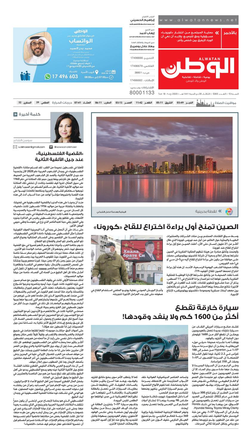 Alwatan 18 AUG 2020 by Alwatan_BH - issuu