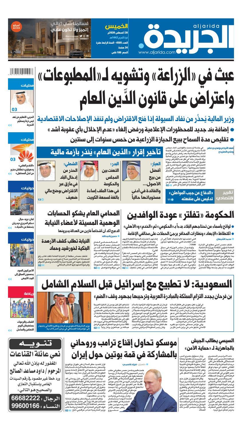 عدد الجريدة الخميس 20 أغسطس By Aljarida Newspaper Issuu
