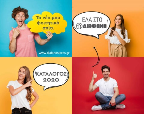 Διάφανο Stores φυλλάδιο με προσφορές «Back to Schoo 2020»