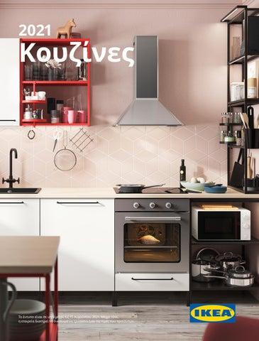 ΙΚΕΑ. Κατάλογος «Κουζίνες 2021» με προτάσεις για την κουζίνα
