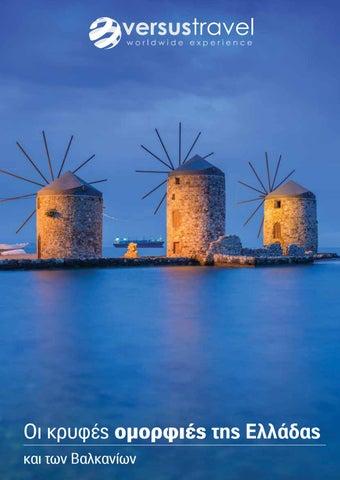 Versus Travel CY. Οι κρυφές ομορφιές της Ελλάδας & των Βαλκανίων