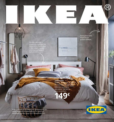 IKEA Greece κατάλογος 2021 με έπιπλα, ιδέες διακόσμησης για το σπίτι